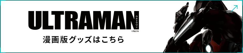 ULTRAMAN 漫画版グッズはこちら