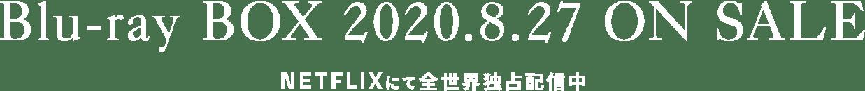 Blu-ray BOX 2020.8.27 ON SALE NETFLIXにて全世界独占配信中